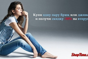 Promotie la ShopTime.md: Cumpara o pereche de pantaloni sau blugi si ai 50% reduceri la cea de-a doua
