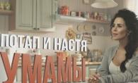 Potap si Nastea Kamenskih au lansat un nou videoclip, la piesa